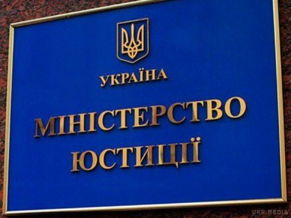 Міністерство юстиції ініціювало скасування Господарського кодексу