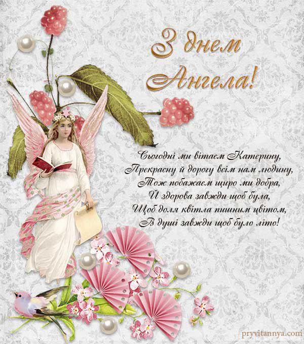 День ангела вітання проза