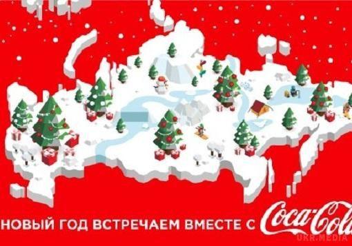 Coca-Cola оскандалилася картою Росії зКримом
