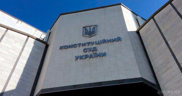 Конституційний суд прийняв рішення щодо змін доКонституції про правосуддя
