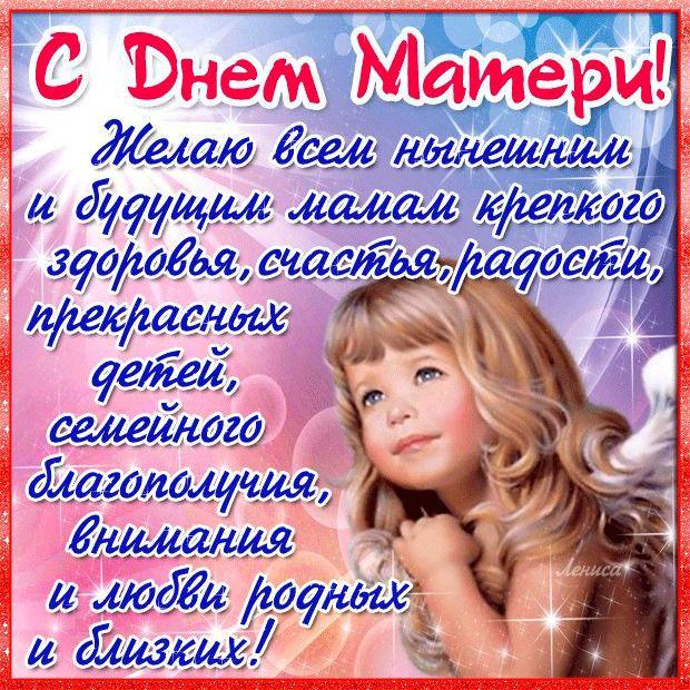 Поздравления с днем матери всем мамам