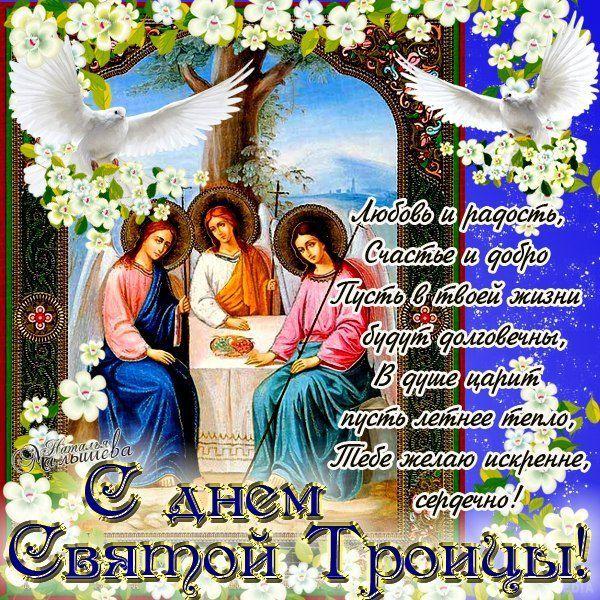 Поздравление со святой троицей в картинках