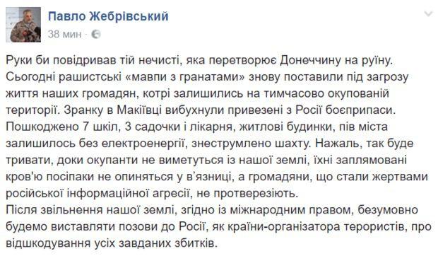 Рашистські «мавпи згранатами»: Жебрівський розповів про причини вибуху уМакіївці