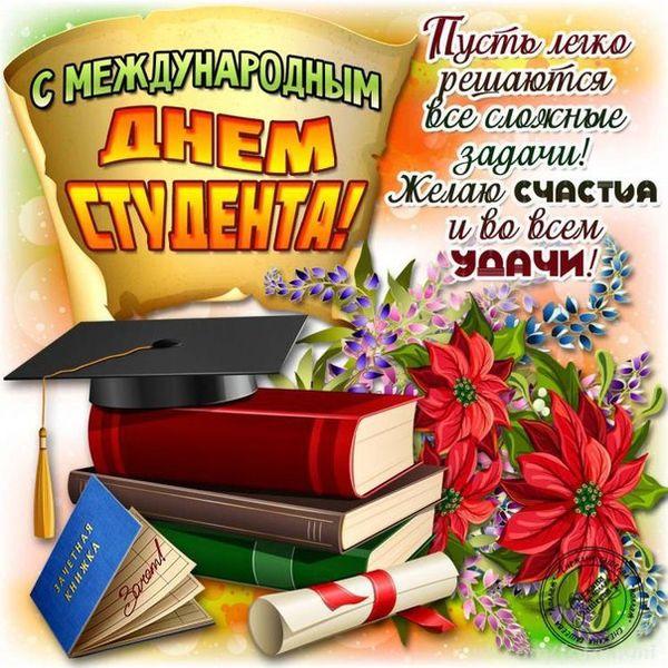 Поздравление с днем днём студента прикольные