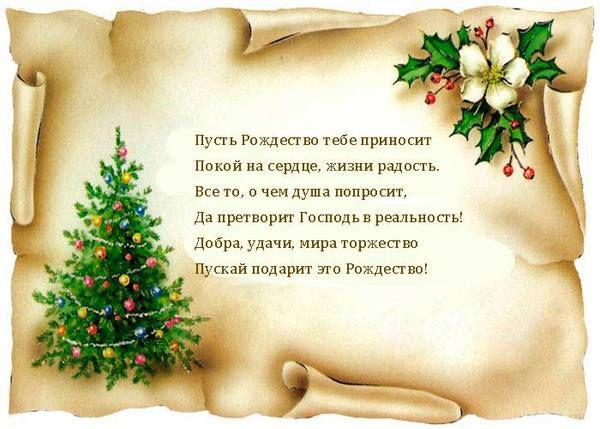 Рождественские короткие поздравления