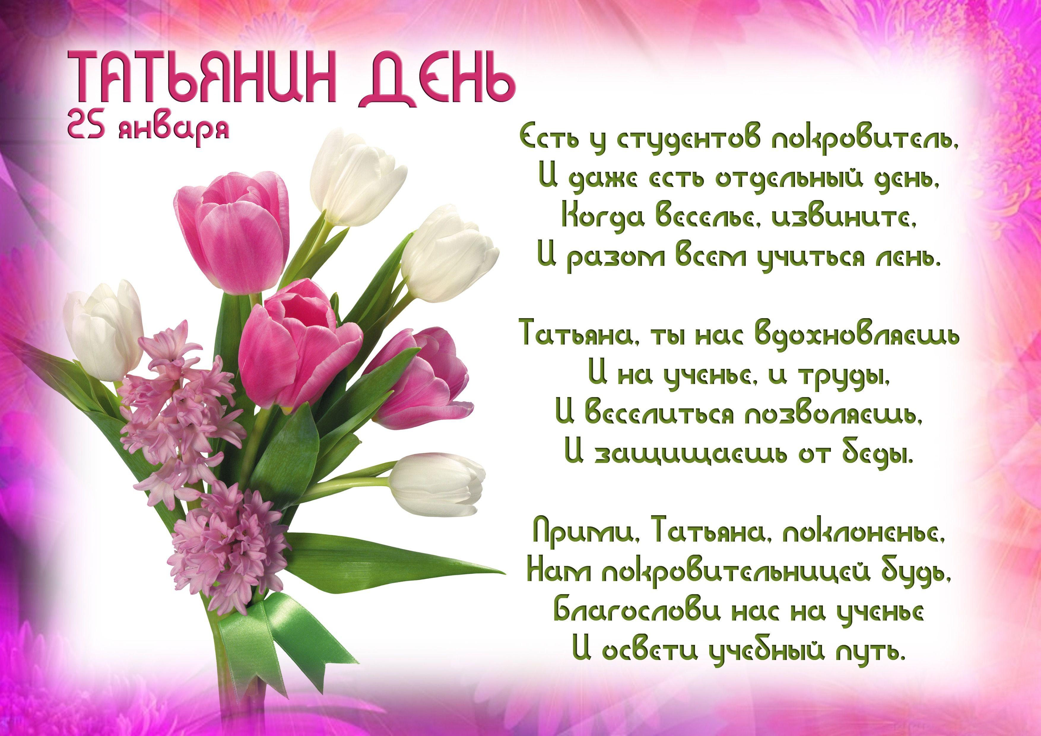 Поздравление с днем татьяны маме 25 января