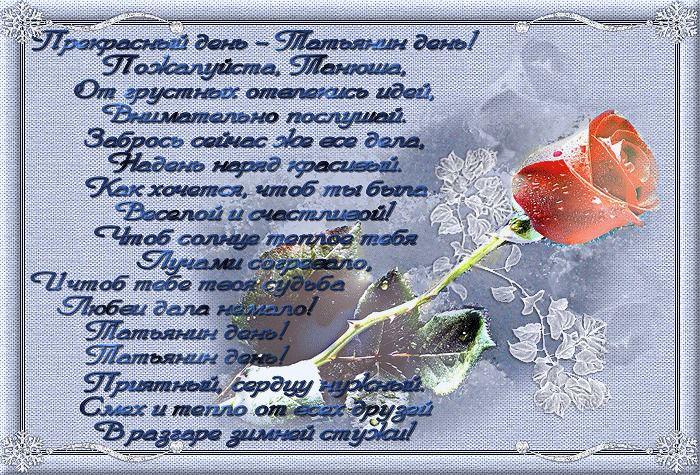 Новые поздравления на татьянин день