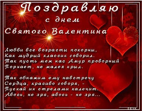 Поздравление в стихах с днём всех влюбленных 222