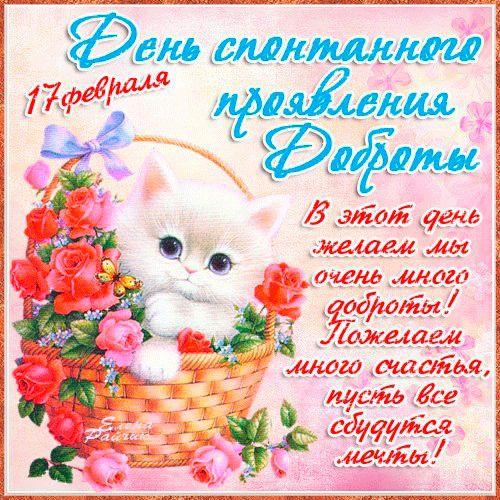 Поздравление в день доброты