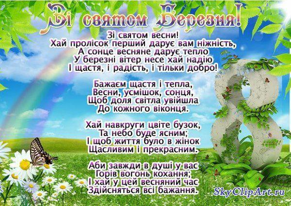 Поздравления на украинском языке для мамы