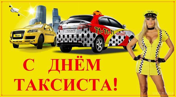 Поздравления таксисту