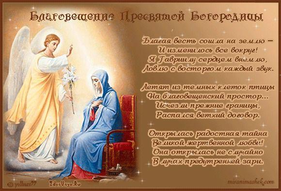 Православные поздравления о благовещение