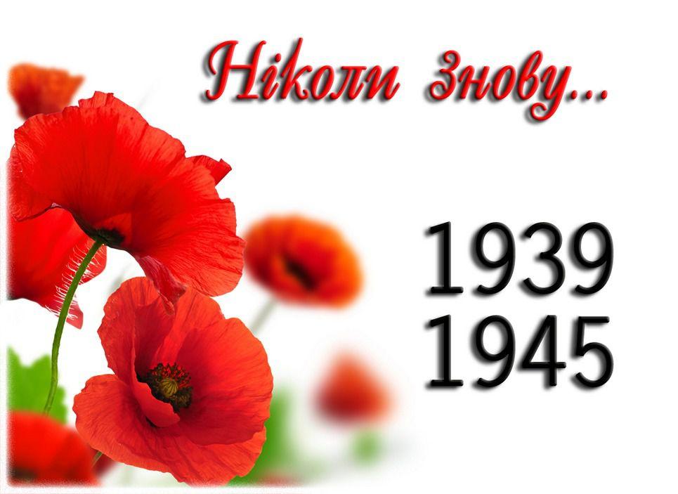 ВУкраїні відзначають День пам'яті і примирення