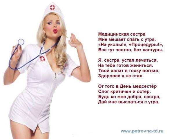 Поздравление от медсестры шуточное