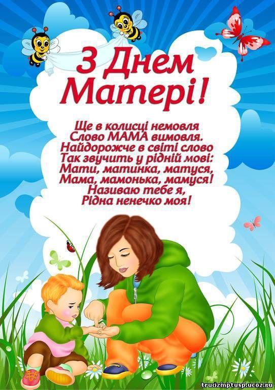 День матері в україні якого числа