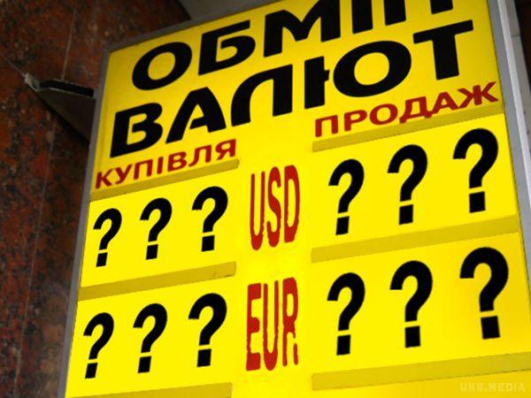 Курс гривні до євро знизився до29,48 грн/€