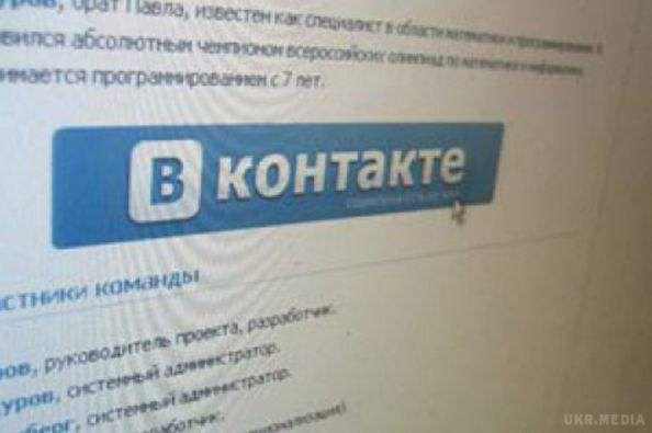 Українців попросили доносити напровайдерів, які незаблокували «ВКонтакте» й«Одноклассники»