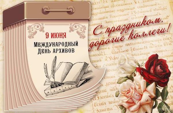 Поздравление с днем архивариусов