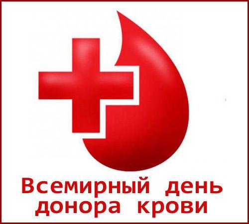 ВООЗ закликає країни створювати надійні запаси донорської крові