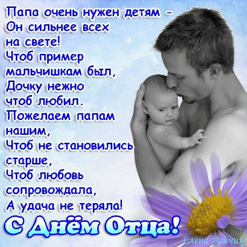 Поздравления с нем рожденья мужа и отца