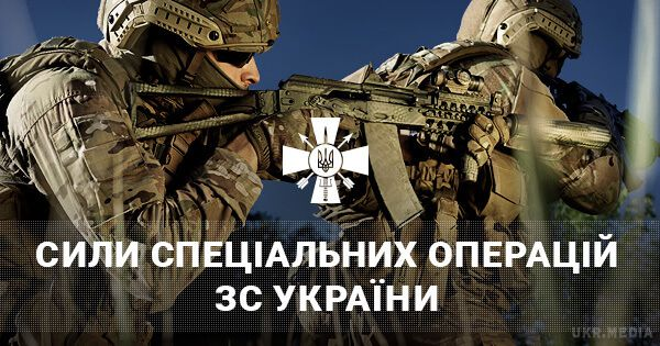 Сьогодні День Сил спеціальних операцій ЗСУ