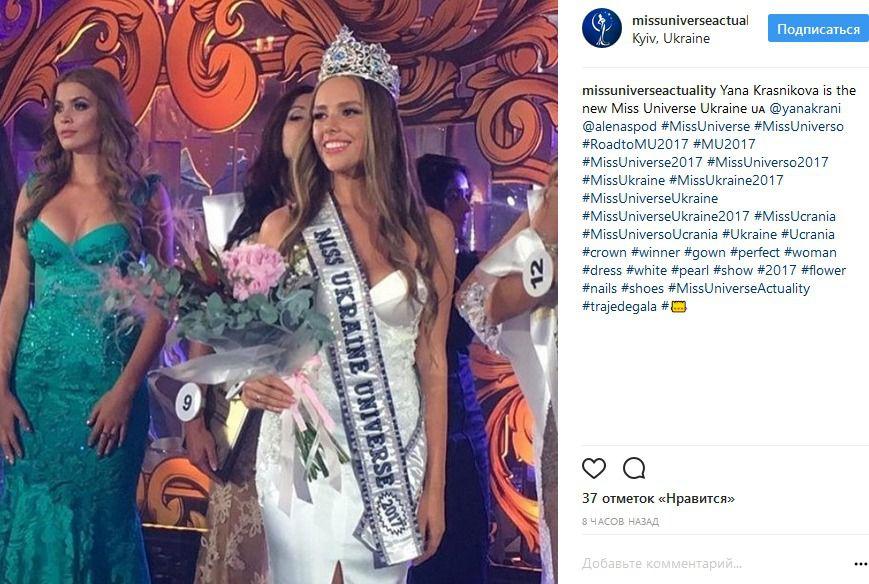 Стало відоме ім'я нової «Міс Україна Всесвіт» (ФОТО, ВІДЕО)