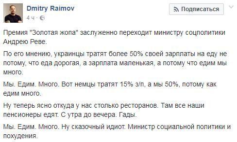 Українці бідні, бозабагато їдять— вКабміні заговорили мовою Азарова