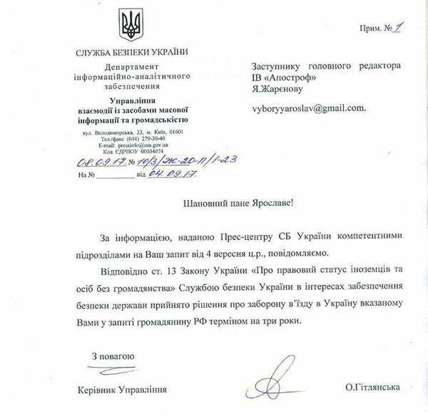 СБУ заборонила в'їзд вУкраїну відомому російському реперу
