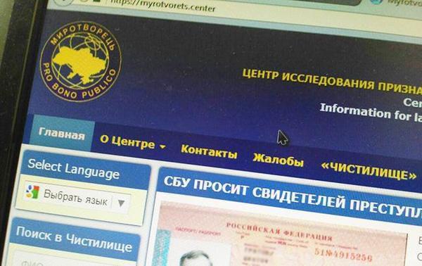 ВООН рекомендували Україні розглянути діяльність сайту «Миротворець»