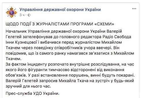 Генерал Гелетей попросив вибачення занапад працівників держохорони нажурналістів