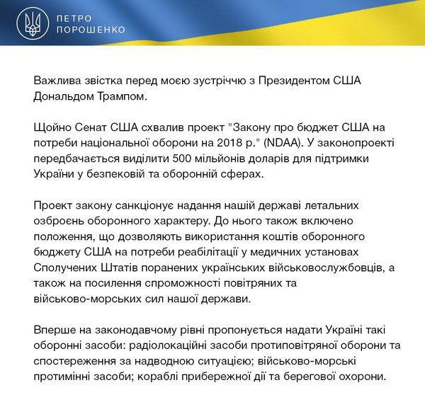 Порошенко: Сенат США підтримав виділення Україні півмільярда налетальну зброю