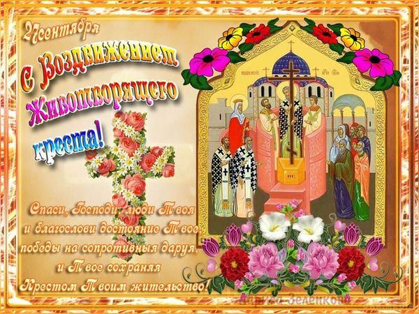 Воздвиження Хреста Господнього: історія, народні традиції, щоможна робити тащозаборонено