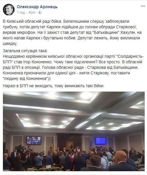 Нокаут уКиївоблраді: депутату під час засідання зламали щелепу тавибили зуби
