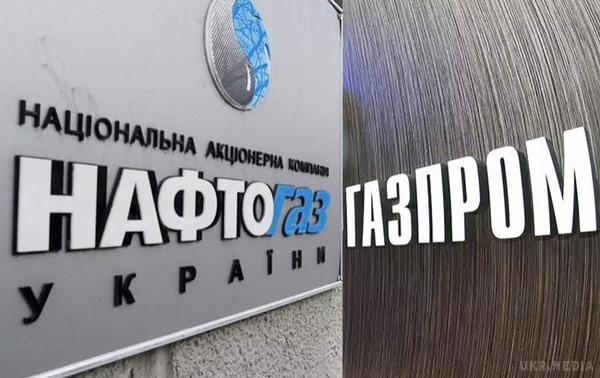 Завершилися слухання щодо спору «Нафтогазу» і «Газпром»