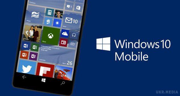 Корпорація Microsoft небуде робити оновлень дляОС Windows Mobile 10