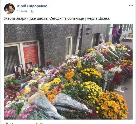 Одна зпостраждалих уДТП вХаркові померла в лікарні