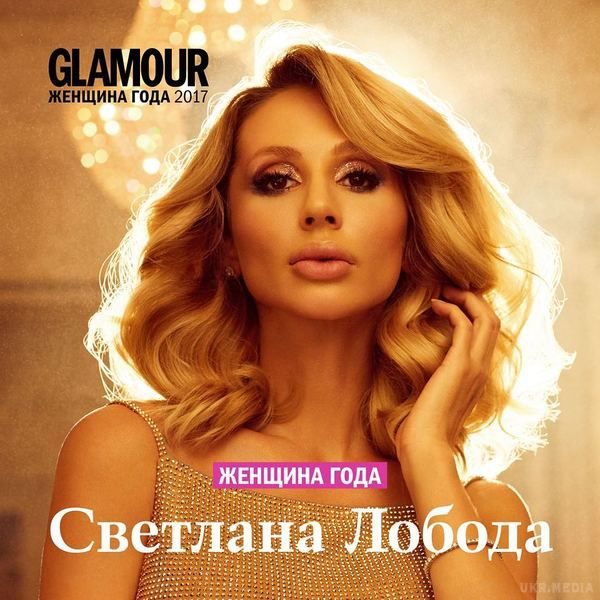 Лободу визнали «Жінкою року» вРосії