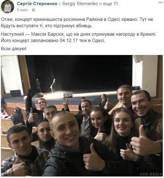 УОдесі активісти зірвали виступ російського актора Райкіна (ВІДЕО)