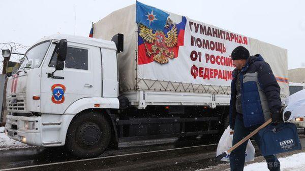 НаДонбас відправлено чергову автоколону зросійською «гумпомощью»