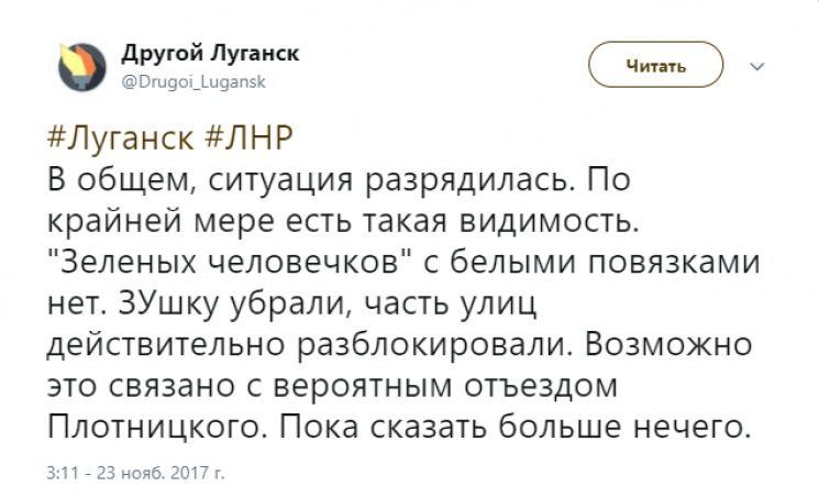 «Переворот» у«ЛНР»: бойовики сусідньої «ДНР» офіційно визнали свою участь
