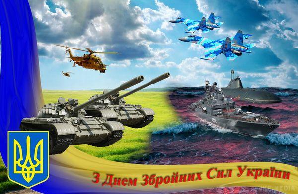 Сьогодні Україна відзначає День Збройних сил України