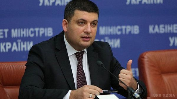 Гройсман хоче довести середню зарплату українців до10 тис. грн