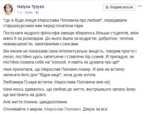 Академіка Поповича поховають 13 лютого