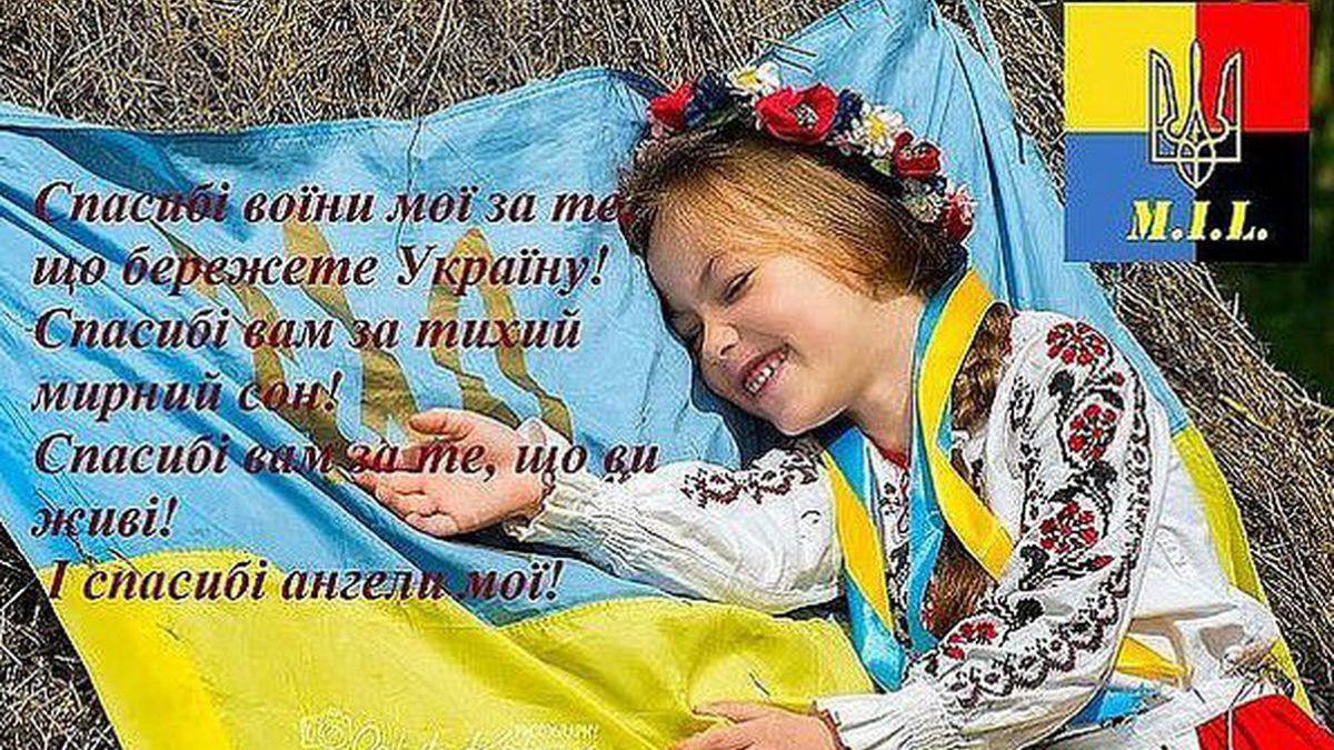 Найтепліші і прикольні привітання з Днем захисника Вітчизни в Україні