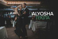 """Амплуа шпигунки в новому кліпі Alyoshі на пісню """"Текіла"""""""