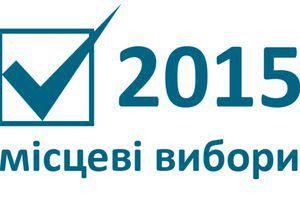 Сьогодні в Україні відбудуться місцеві вибори. В Україні в неділю, 25 жовтня, відбудуться чергові місцеві вибори.