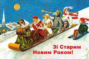 Зустрічаємо Старий новий рік. У ніч з 13 на 14 січня можна знову зустрічати Новий рік! Це свято виникло в результаті зміни літочислення - переходу від юліанського календаря до григоріанського, завдяки якому ми тепер маємо можливість зайвий раз відсвяткувати Старий Новий рік за старим стилем і як слід повеселитися. Багато хто не вважають Старий Новий рік святом і не надають йому особливого значення, хоча все-таки велика частина українців не упускає можливості ще раз опівночі підняти келихи і загадати найзаповітніші бажання.