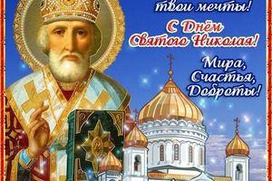 Завтра, 19 грудня свято - День святителя Миколая Чудотворця. 19 грудня Православна Церква відзначає День святителя Миколая Чудотворця.