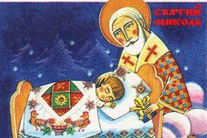 Завтра свято - День Святого Миколая. Що потрібно і що не можна робити. 19 грудня християни відзначають одне з найбільших свят - День Святого Миколая.