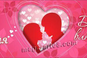 Сьогодні - 14 лютого, День святого Валентина (день закоханих): історія, традиції. День Святого Валентина – дуже незвичайне і романтичне свято, коли закохані отримують ще одну можливість сказати один одному про свою любов і подарувати приємні подарунки.